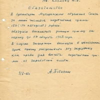 Письмо от Потехина к Козлову. 03.05.1962 год.