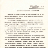 Письмо от Ягуновой к Яковлеву. 1 страница. 18.01.1984 год.