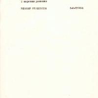 Письмо от Ягуновой к Яковлеву. 2 страница. 18.01.1984 год.
