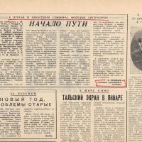 Статья из Кузнецова в газете «Заря Севера».