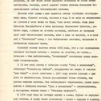 Автобиография Кузнецова. 1 страница.