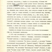 Автобиография Кузнецова. 2 страница.