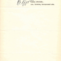 Автобиография Кузнецова. 3 страница.