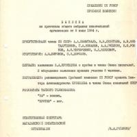 Выписка из протокола о принятии Кузнецова в союз писателей.