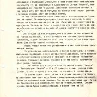 Протокол о приеме Кузнецова в члены СП. 2 страница.