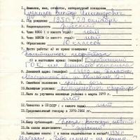 Анкета Кузнецова. 1 страница.
