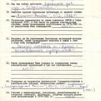 Анкета Кузнецова. 2 страница.