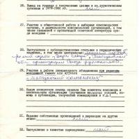 Анкета Кузнецова. 3 страница.