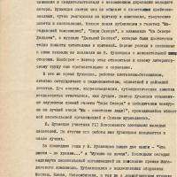 Биография Кузнецова.