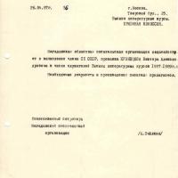 Ходатайство о зачислении Кузнецова на литературные курсы.