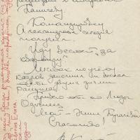Письмо от Кузнецова к Пчелкину.