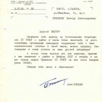 Выписка из постановления СП о Кузнецове В.А.