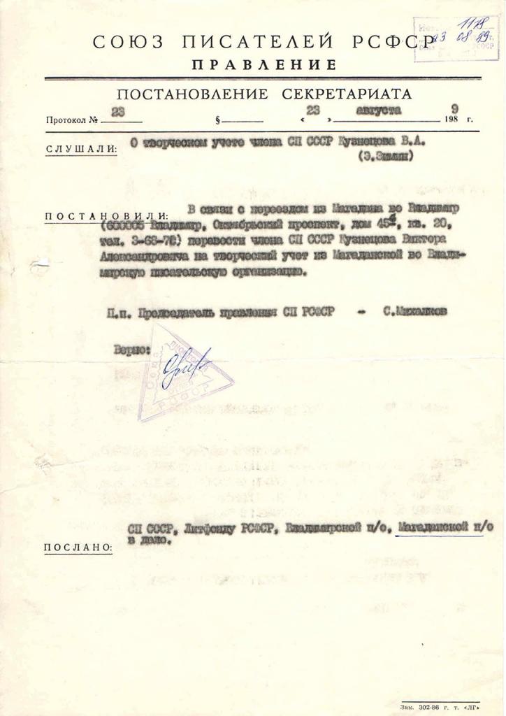 Постановление о переводе Кузнецова во Владимирскую СП.