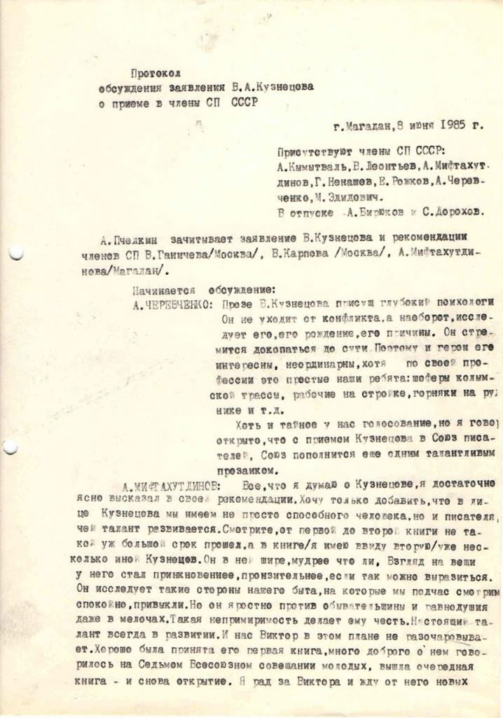 Протокол о приеме Кузнецова в члены СП. 1 страница.
