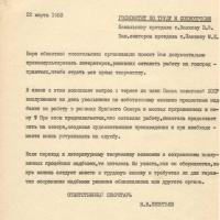 Запрос в комитет по Госкомитет по труду и соцвопросам о писателях СП.