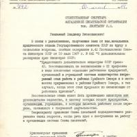 Ответ Змойро Леонтьеву.