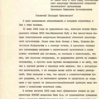 Письмо от Леонтьева в Магаданский обком к Киселеву. 1 страница. 3.05.1983 год.
