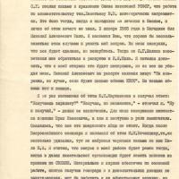 Письмо от Леонтьева в Магаданский обком к Киселеву. 2 страница. 3.05.1983 год.