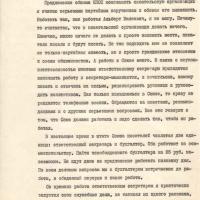 Письмо от Леонтьева в Магаданский обком к Киселеву. 3 страница. 3.05.1983 год.