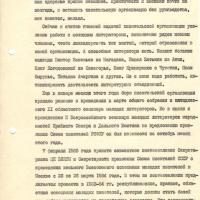 Письмо от Леонтьева в Магаданский обком к Киселеву. 4 страница. 3.05.1983 год.