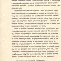 Письмо от Леонтьева в Магаданский обком к Киселеву. 5 страница. 3.05.1983 год.