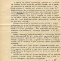 Письмо от Леонтьева к Пчёлкину. 11.01.1983 год.