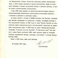 Автобиография Леонтьева. 2 страница.