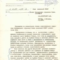 Ответ комитета по Госкомитет по труду и соцвопросам о писателях СП Леонтьеву.