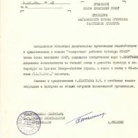 Ходатайство о присвоении звания Леонтьеву «Заслуженного работника культуры РСФСР».