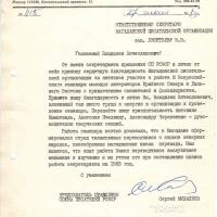 Благодарность Сергея Михалкова Магаданской СП и Леонтьеву.
