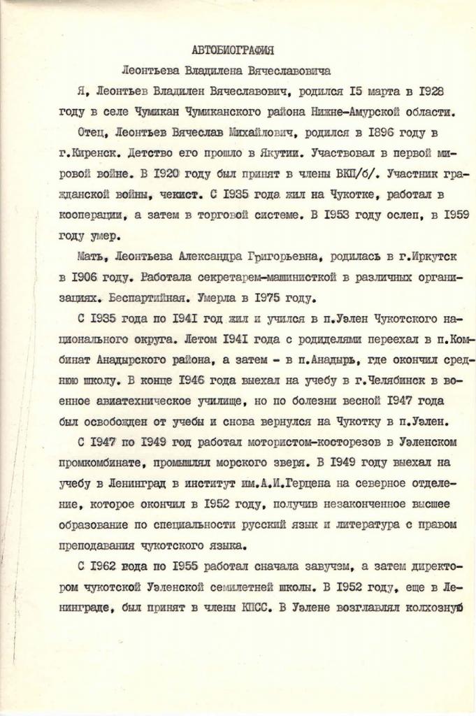 Автобиография Леонтьева. 1 страница.