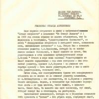 Письмо Першина к Лихачевой. 1страница.
