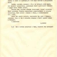Письмо Першина к Лихачевой. 2 страница.