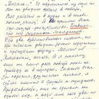 Письмо от Лихачёвой к Першину.1 страница. 17.10.1988 год.