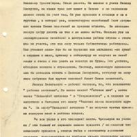 Доклад Мифтахутдинова на отчетно-выборном собрании магаданского СП. Февраль 1980 года. 3 страница.