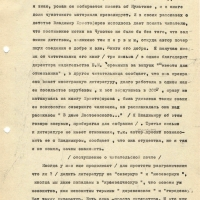 Доклад Мифтахутдинова на отчетно-выборном собрании магаданского СП. Февраль 1980 года. 5 страница.