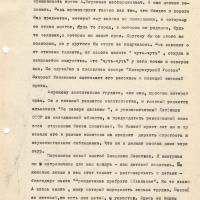 Доклад Мифтахутдинова на отчетно-выборном собрании магаданского СП. Февраль 1980 года. 7 страница.