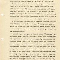 Доклад Мифтахутдинова на отчетно-выборном собрании магаданского СП. Февраль 1980 года. 8 страница.