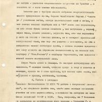 Доклад Мифтахутдинова на отчетно-выборном собрании магаданского СП. Февраль 1980 года. 12 страница.