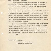 Доклад Мифтахутдинова на отчетно-выборном собрании магаданского СП. Февраль 1980 года. 13 страница.