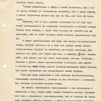 Доклад Мифтахутдинова на отчетно-выборном собрании магаданского СП. Февраль 1980 года. 15 страница.