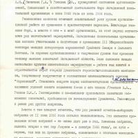 Акт ревизии Магаданской писательской организации от Бирюкова и Рожкова. 1 страница.