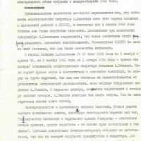 Акт ревизии Магаданской писательской организации от Бирюкова и Рожкова. 2 страница.
