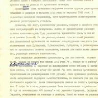 Акт ревизии Магаданской писательской организации от Бирюкова и Рожкова. 3 страница.