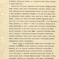 Доклад Мифтахутдинова на отчетно-выборном собрании магаданского СП. Февраль 1980 года. 4 страница.