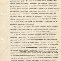 Доклад Мифтахутдинова на отчетно-выборном собрании магаданского СП. Февраль 1980 года. 6 страница.
