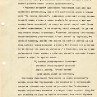 Доклад Мифтахутдинова на отчетно-выборном собрании магаданского СП. Февраль 1980 года. 9 страница.