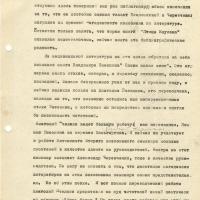 Доклад Мифтахутдинова на отчетно-выборном собрании магаданского СП. Февраль 1980 года. 10 страница.