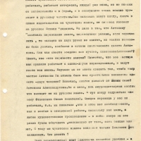 Доклад Мифтахутдинова на отчетно-выборном собрании магаданского СП. Февраль 1980 года. 11 страница.
