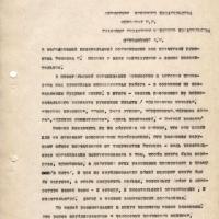 Письмо от Мифтахутдинова А.В. о рукописи Рожкова. 1 страница.